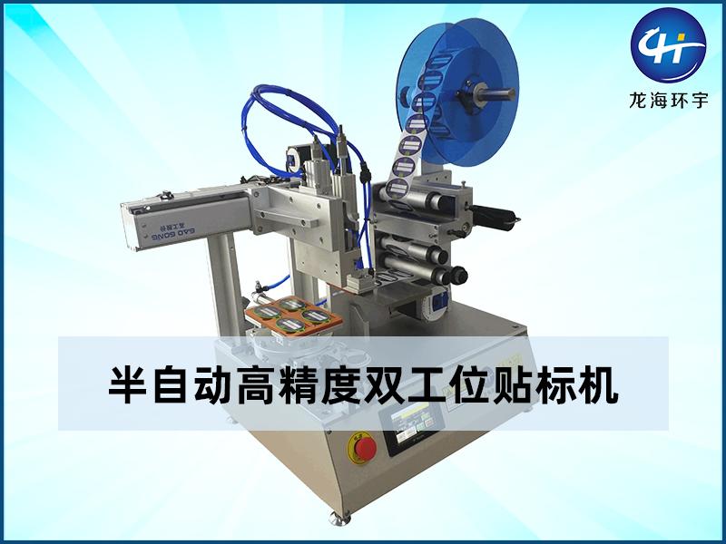 视频-半自动高精度双工位贴标机(转角贴标)-深圳市龙海环宇自动化