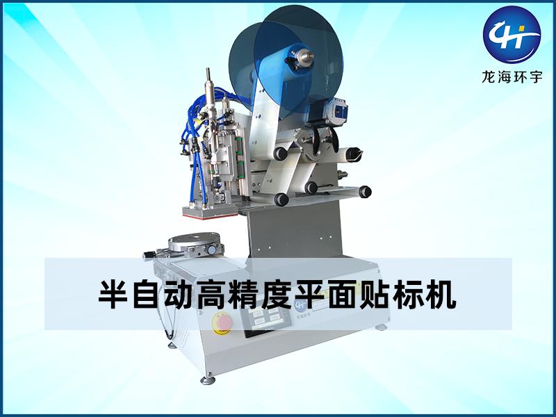 視頻-LH1102半自動高精度平面貼標機(貼網絡模塊壓線片)深圳龍海環宇自動化