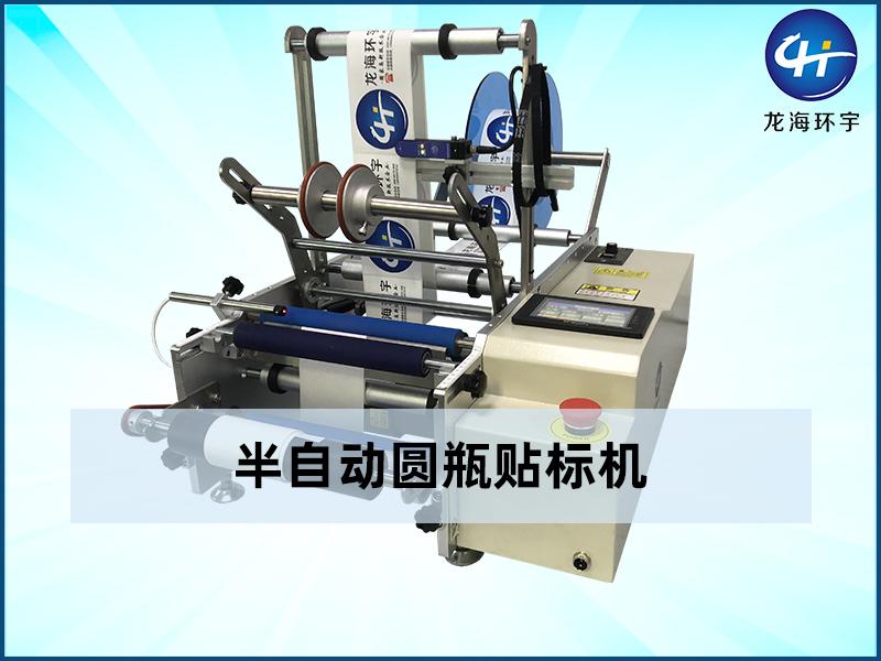 视频-半自动圆瓶贴标机(塑料瓶贴标)-深圳市龙海环宇自动化