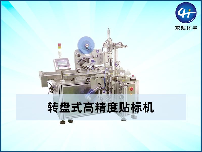 視頻-轉盤式高精度平面貼標機(貼電源適配器)-深圳市龍海環宇自動化