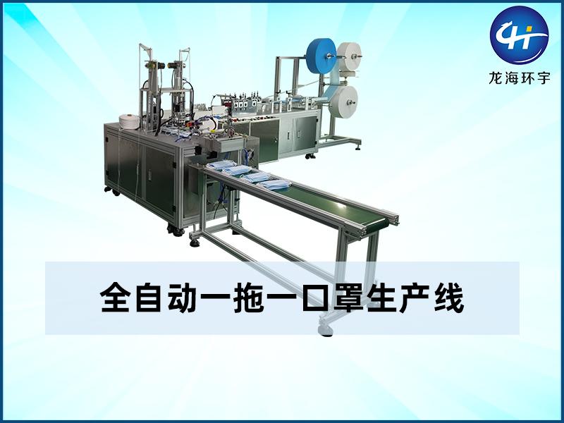 视频-全自动一拖一口罩生产线-深圳市龙海环宇自动化