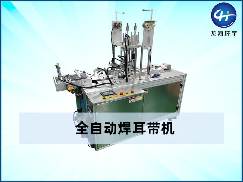 视频-全自动耳线焊接机-深圳市龙海环宇自动化