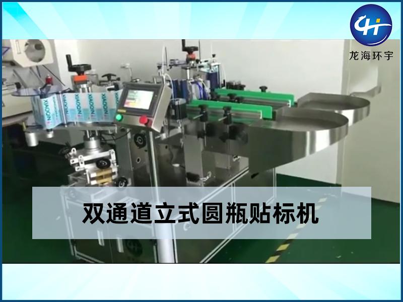 視頻-LH1207C雙通道立式定位圓瓶貼標機(貼礦泉水瓶)-深圳市龍海環宇自動化