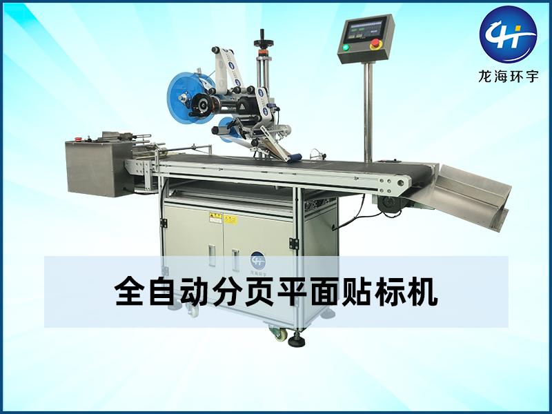 视频1-全自动分页贴标机+吸风输送(贴未成形纸盒)-深圳市龙海环宇自动化