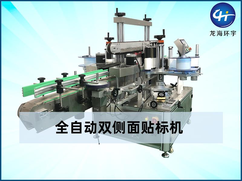 视频-LH1303全自动双侧面贴标机(妇炎洁扁瓶双面贴透明标)-深圳市龙海环宇自动化