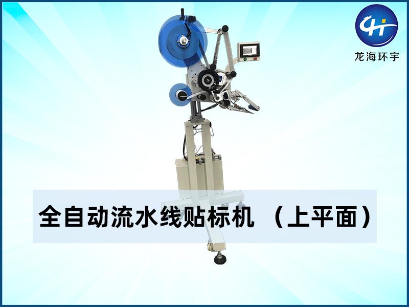 视频-全自动流水线贴标机(贴杯子底部)-深圳市龙海环宇自动化