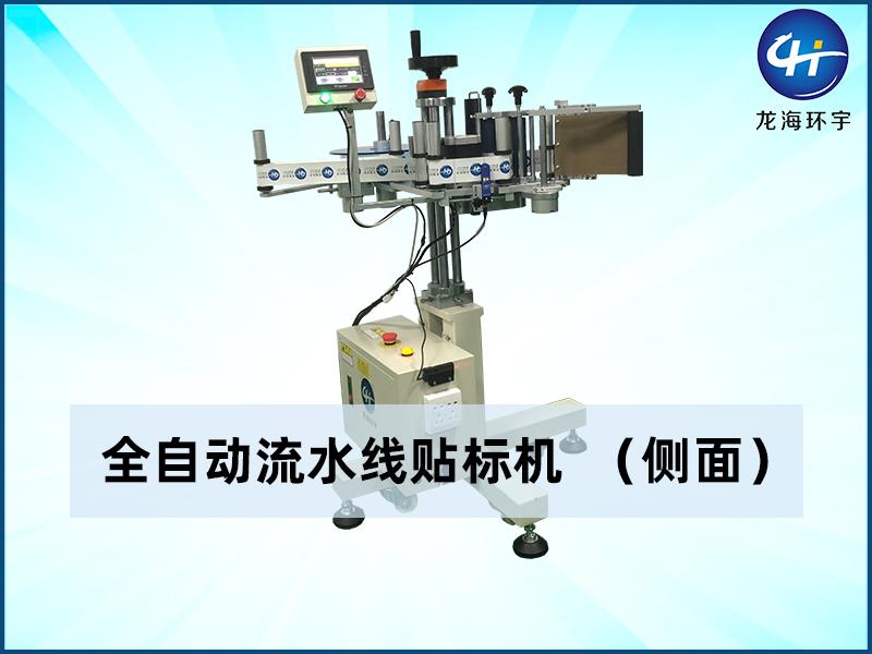 视频-全自动流水线贴标头(侧面滚贴)-深圳市龙海环宇自动化