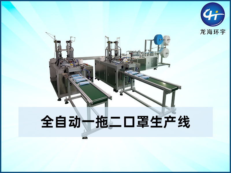 视频-全自动一拖二口罩生产线-深圳市龙海环宇自动化
